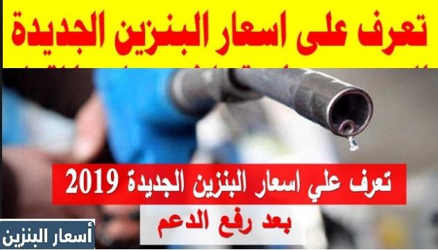 اسعار البنزين الجديدة فى مصر 2019 زيادة اسعار البنزين فى مصر