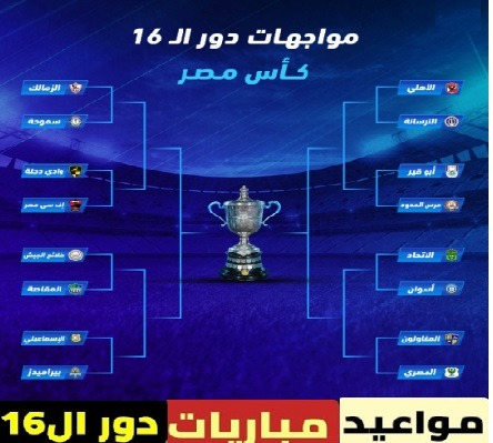 مواجهات دور ال16 في كأس مصر 4uouفوريو